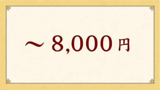 8000円