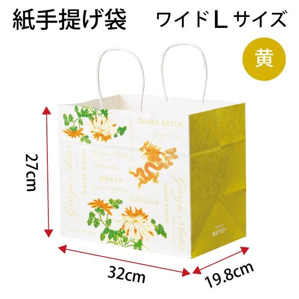 紙手提げ袋 ワイドLサイズ黄 1枚税込30円