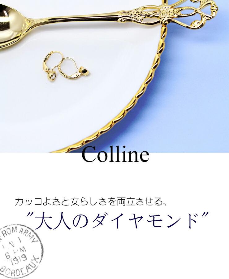 コリーヌ1