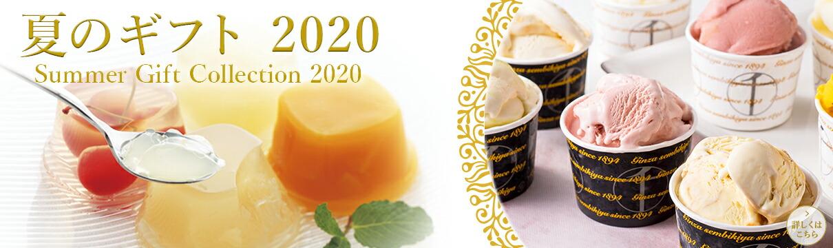 お中元ギフト特集2020