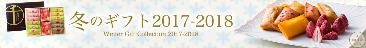 冬のギフト2017