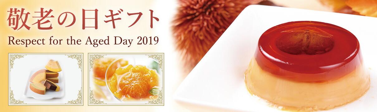 敬老の日ギフト特集2019