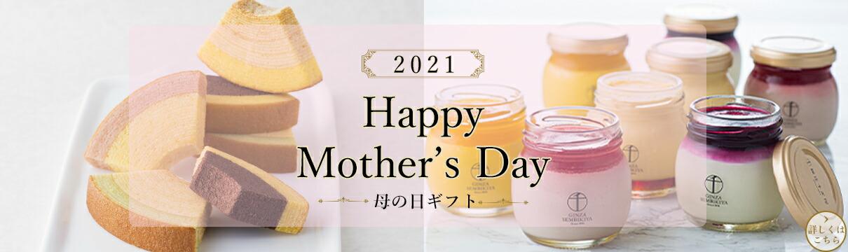 母の日ギフト2021