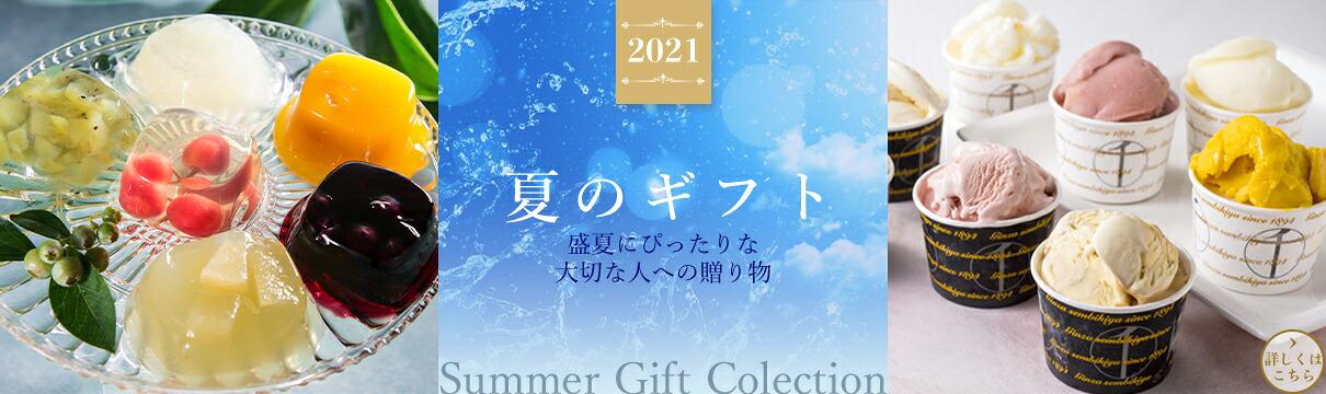 夏のギフト2021