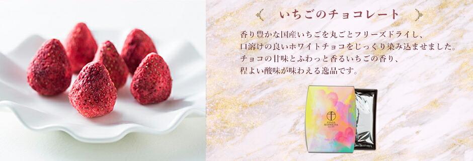 いちごのチョコレート