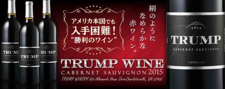 トランプワイン カベルネ・ソーヴィニヨン2015