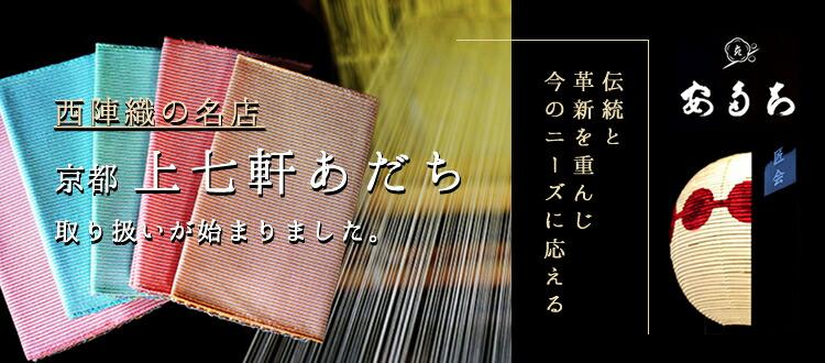 京都 上七軒あだち つづれ織り 単札入れ 【京うさぎ】