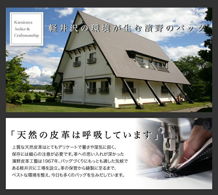 軽井沢工場