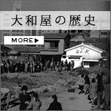 大和屋の歴史