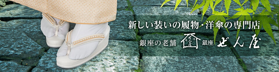 新しい装いの履物・洋傘の専門店 銀座の老舗 銀座 ぜん屋