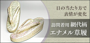 エナメル草履