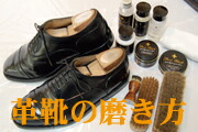 革靴の磨き方