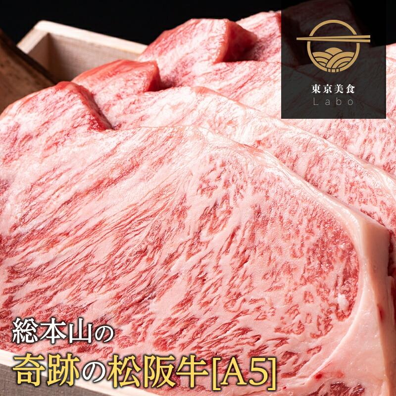 A5最高等級 奇跡の松阪牛サーロインステーキ 400g (200g x 2枚)