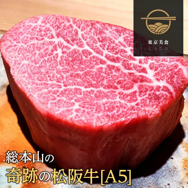 A5最高等級 奇跡の松阪牛フィレステーキ 300g (150g x 2枚)