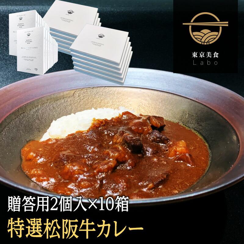 A5最高等級 幻の松阪牛 特選松阪牛カレー×20個 (2個入りギフトボックス10箱)