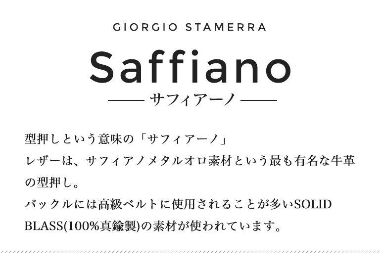 サフィアーノ