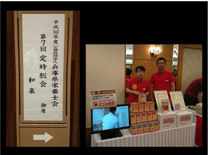 兵庫県栄養士会様『第七回定時総会』に出展の様子