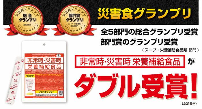 【災害食グランプリ受賞!】非常時・災害時 栄養補給食品