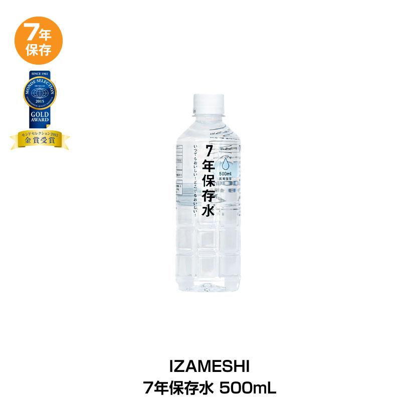 イザメシ 非常用飲料水 7年保存水 500ml 1本