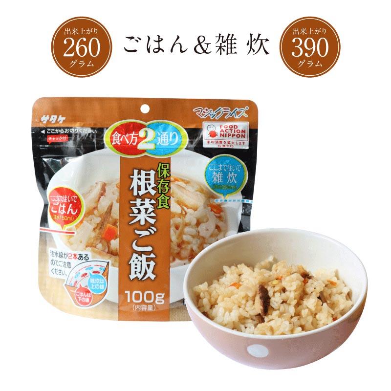 【5年保存】サタケ:マジックライス(根菜ご飯100g)50食セット