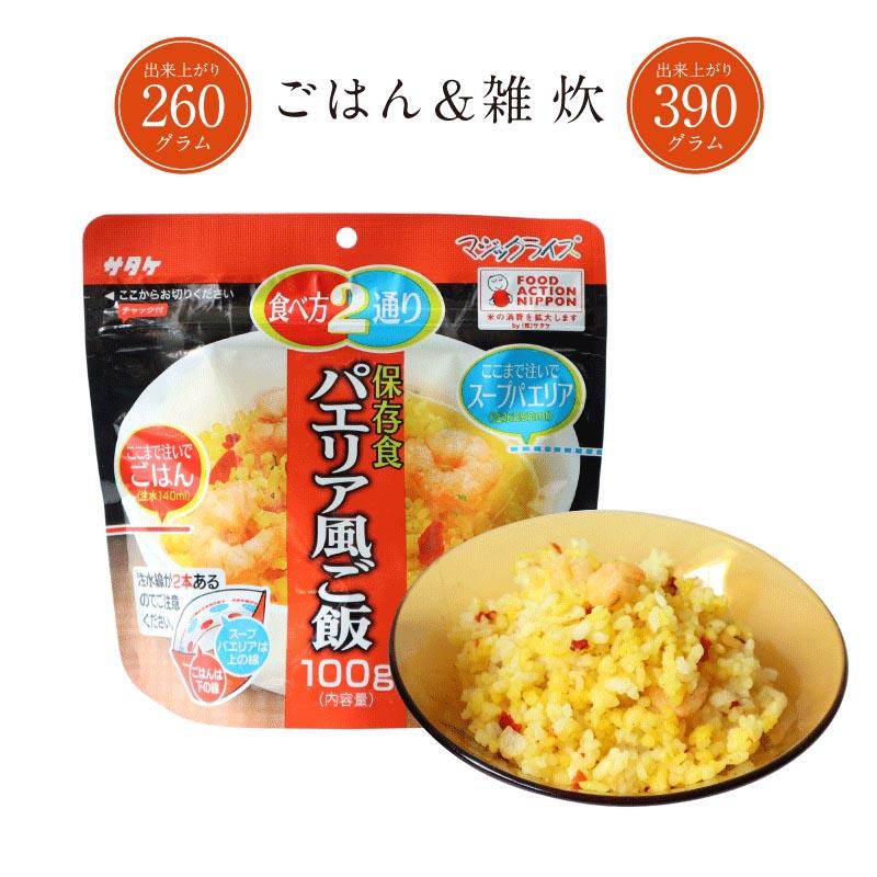 【5年保存】サタケ:マジックライス(パエリア風ご飯100g)50食セット