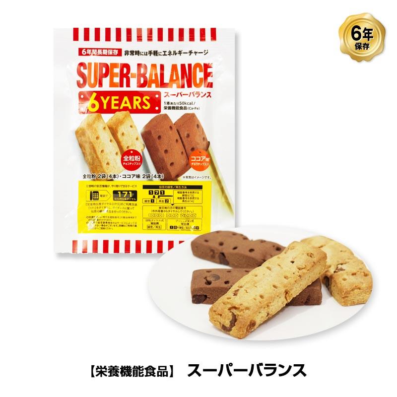 【6年保存】栄養機能食品:スーパーバランス SUPER BALANCE 6YEARS