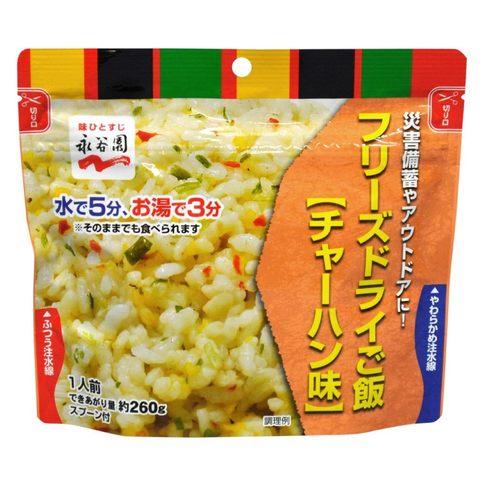5年保存】永谷園:フリーズドライご飯 チャーハン味(50食セット)