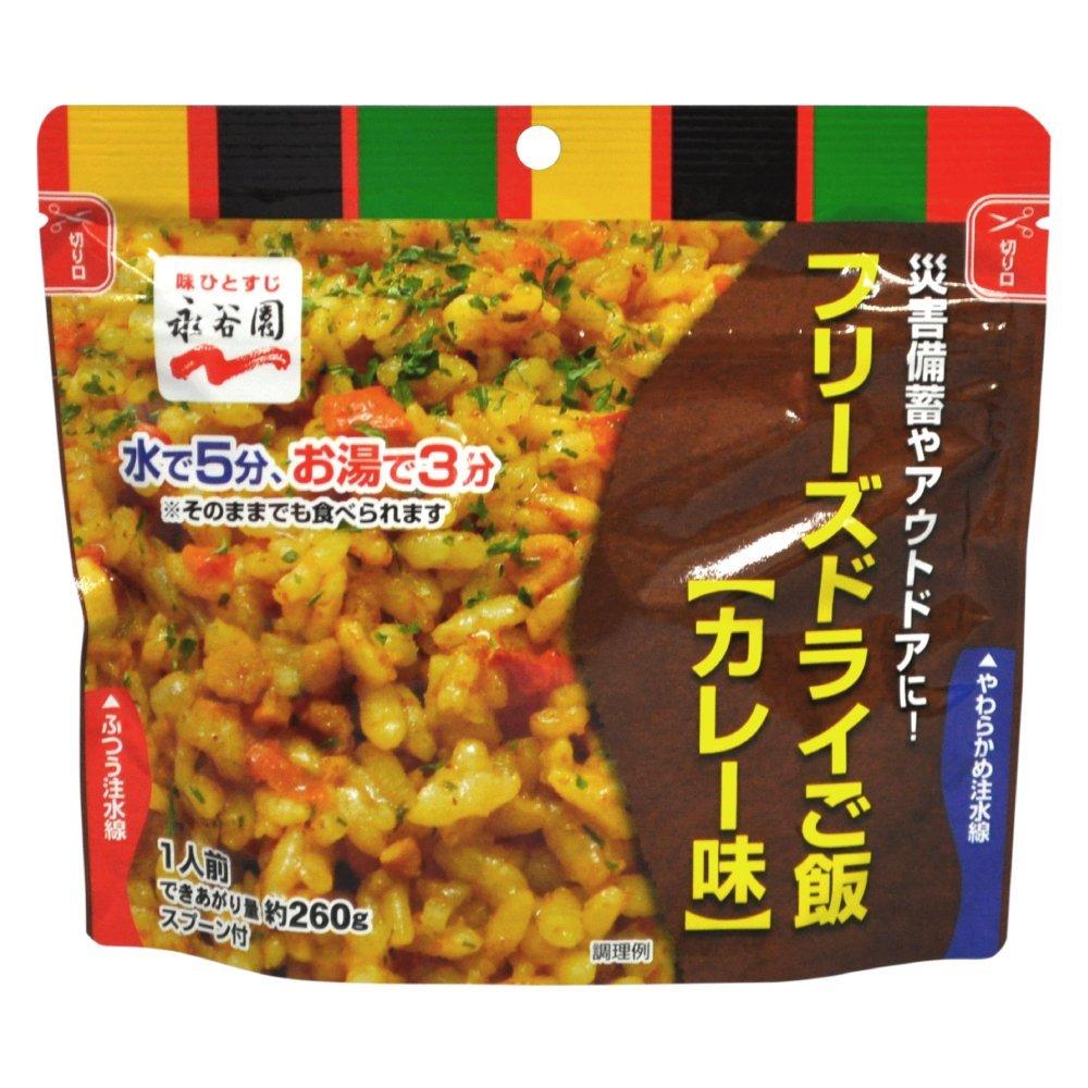 【5年保存】永谷園:フリーズドライご飯 カレー味(50食セット)