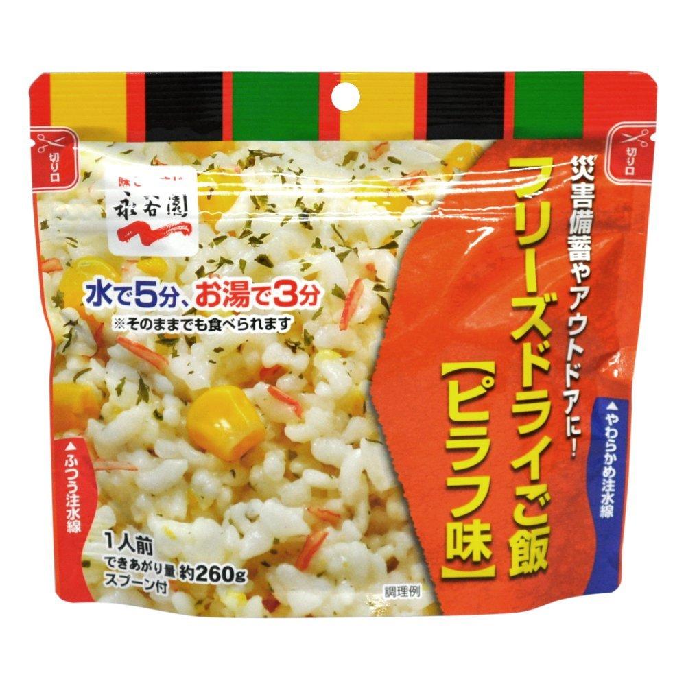 【5年保存】永谷園:フリーズドライご飯 ピラフ味(50食セット)