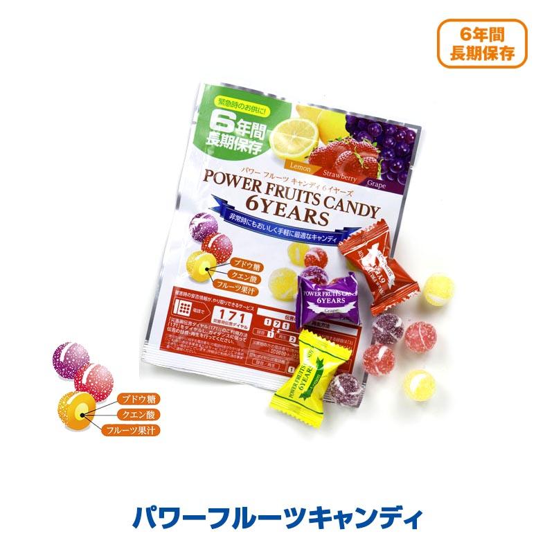 【6年保存】パワーフルーツキャンディ 6イヤーズ