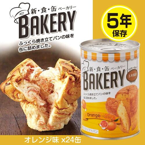 【5年保存】新・食・缶ベーカリー『オレンジ味』24缶入
