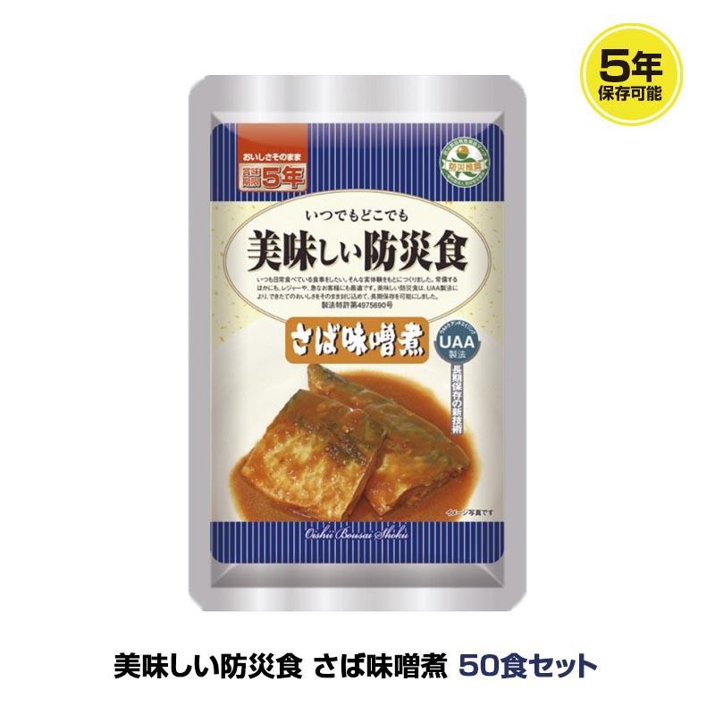 美味しい防災食さば味噌煮 50食セット <UAA食品・5年保存>