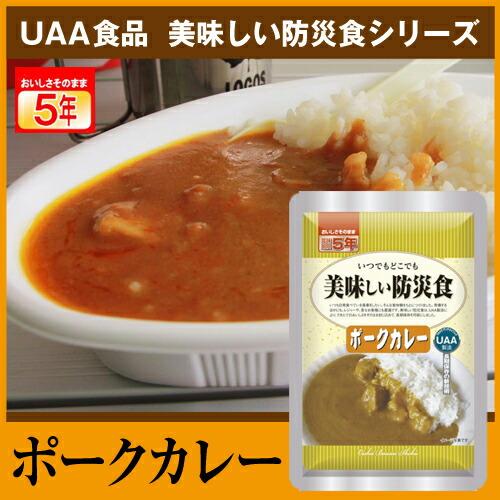 美味しい防災食ポークカレー 50食セット <UAA食品・5年保存>