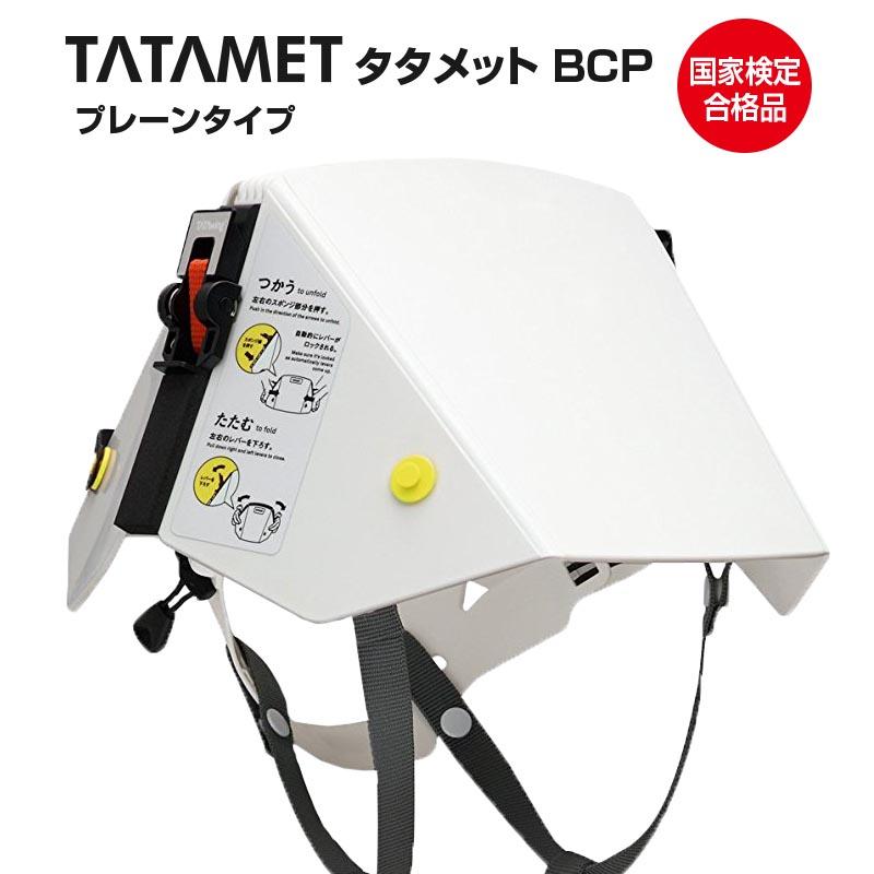 折りたたみ式防災用ヘルメット タタメットBCP・プレーンタイプ(国家検定品)