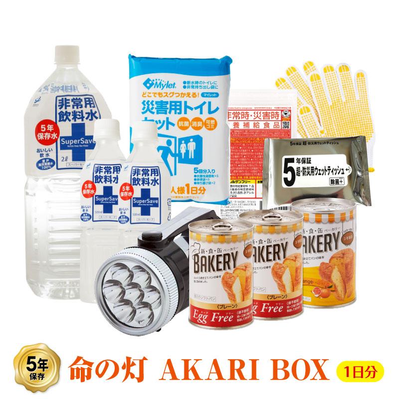 命の灯 AKARI BOX