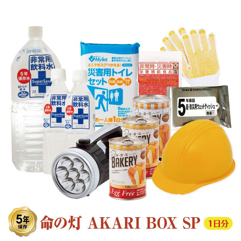 命の灯 AKARI BOX SP