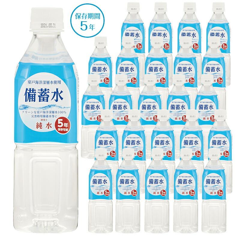 【室戸海洋深層水使用】備蓄水(500mL×24本入り)