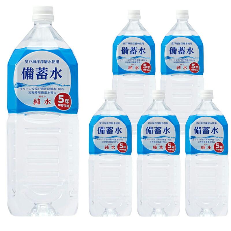 【室戸海洋深層水使用】備蓄水(2L×6本入り)