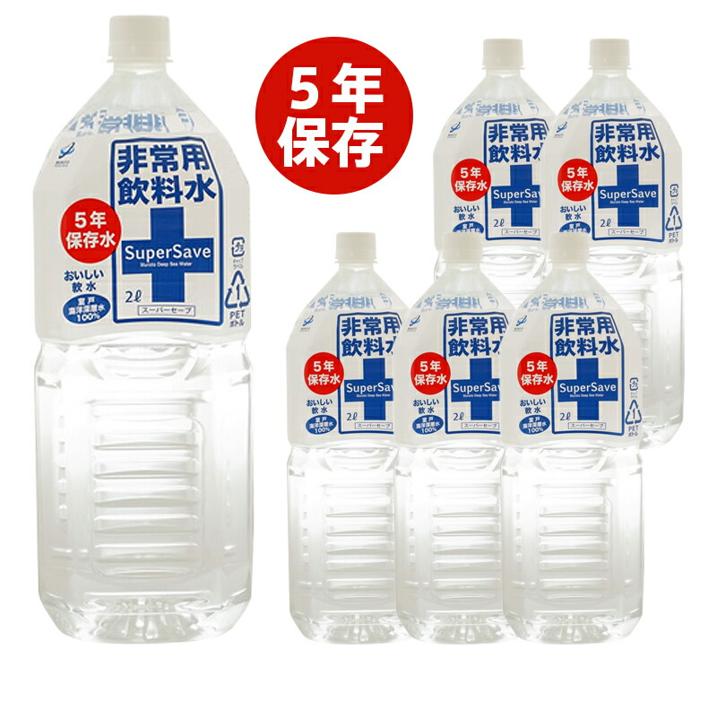 非常用飲料水スーパーセーブ(2L×6本入り)