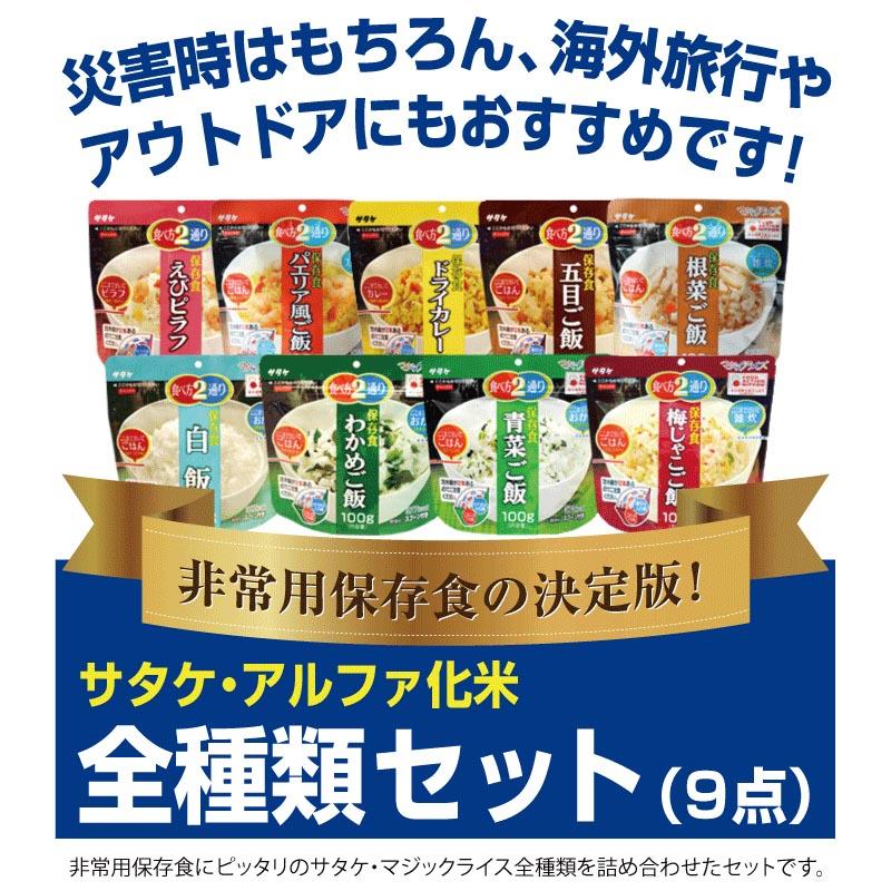 【5年保存】 非常食セット サタケ マジックライス 全種類セット (アルファ化米/9品目)