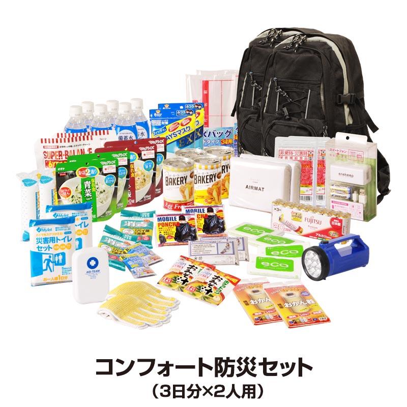 コンフォート防災セット(大人2人用)