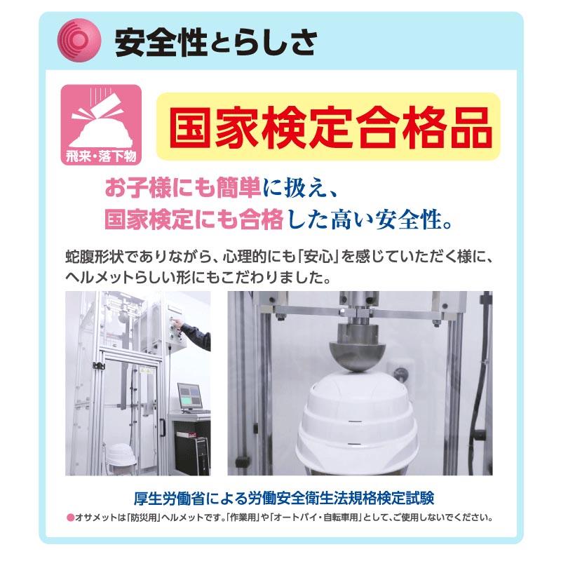 オサメット ジュニア 折たたみ式(蛇腹形状) 防災用 ヘルメット 子供用 国家検定合格 日本製