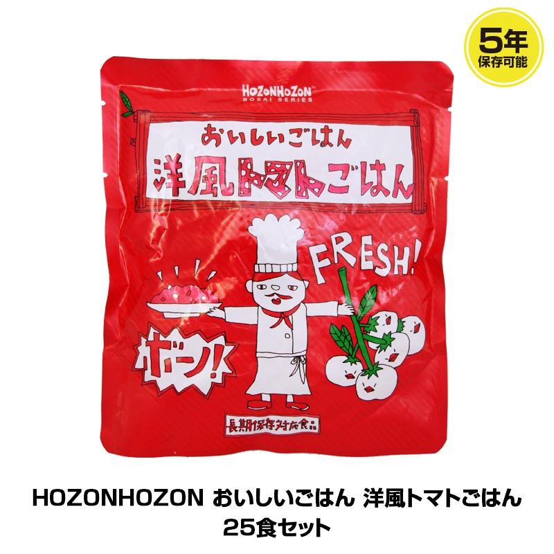 おいしいおかゆ 洋風トマトごはん(保存期間:5年/スプーン付/調理不用)