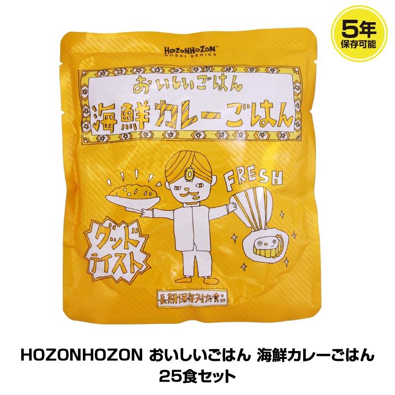 おいしいごはん 海鮮カレーごはん(保存期間:5年/スプーン付/調理不用)
