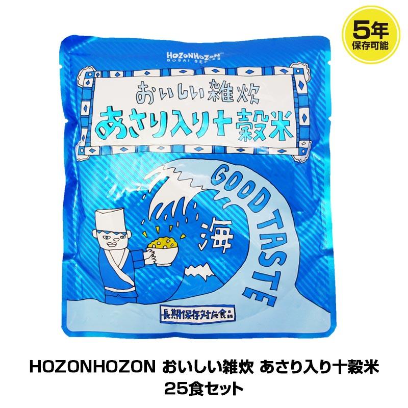 おいしい雑炊 あさり入り十穀米(保存期間:5年/スプーン付/調理不用)