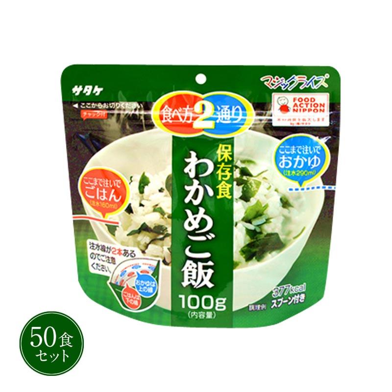【5年保存】サタケ:マジックライス(わかめご飯100g)50食セット
