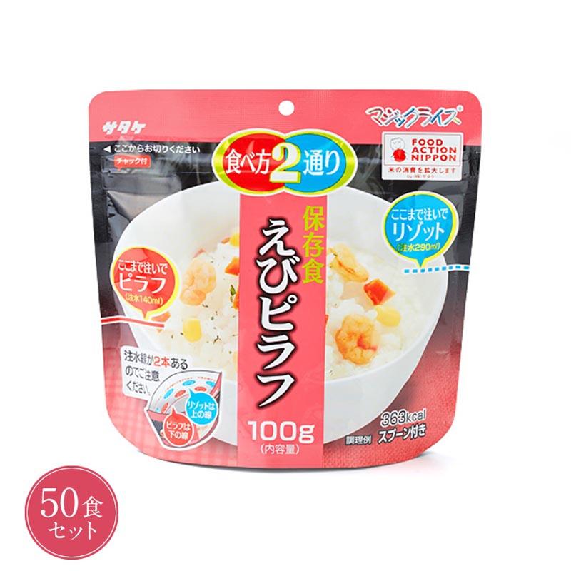 【5年保存】サタケ:マジックライス(えびピラフ100g)50食セット