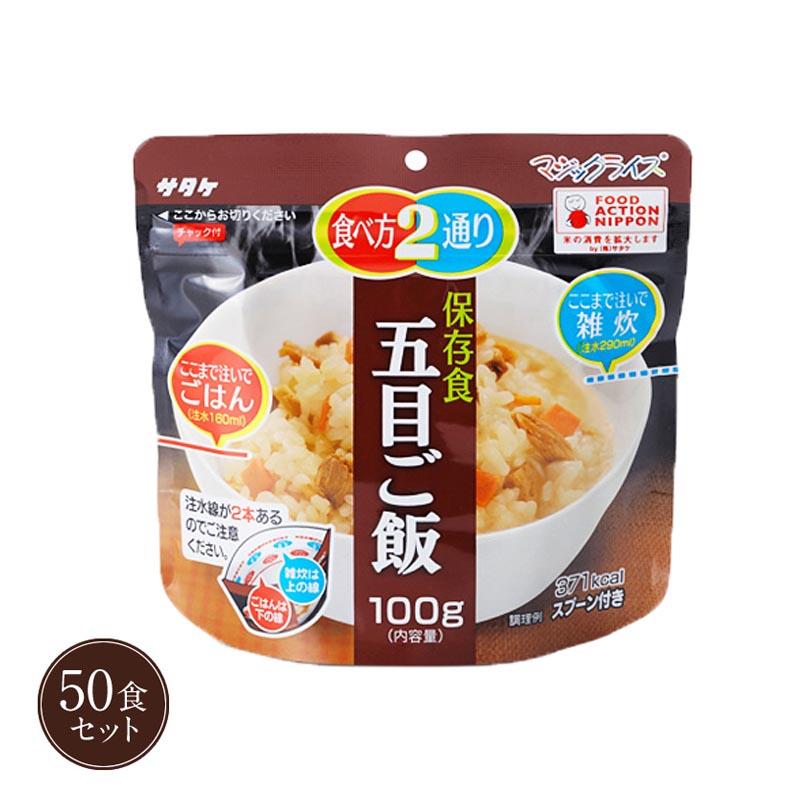 【5年保存】サタケ:マジックライス(五目ご飯100g)50食セット
