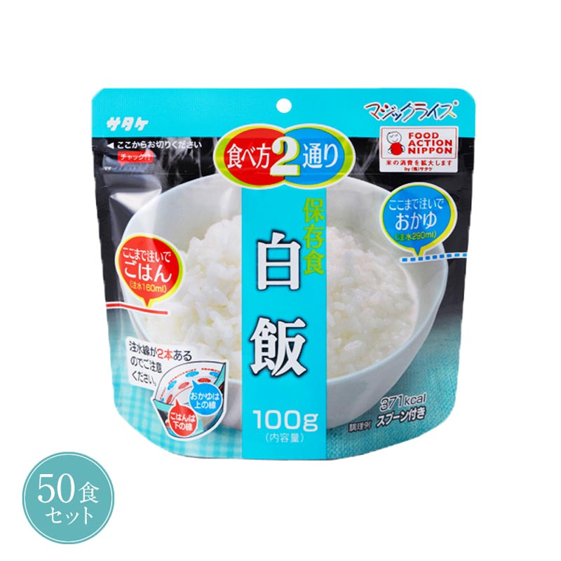 【5年保存】サタケ:マジックライス(白飯100g)50食セット