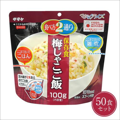 【5年保存】サタケ:マジックライス(梅じゃこご飯100g)50食セット